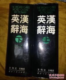 英汉辞海(上A-L下M-Z 全两册)精装超厚、品好重6.8kg)