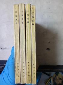 江海英雄(全四册)