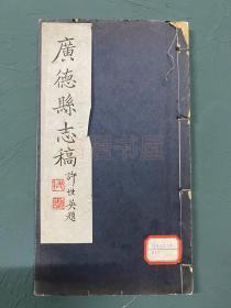 【民国县志】《广德县志稿》安徽宣城县志,一册全