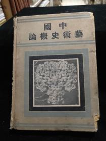 中国艺术史概论精装民国时期无版权页
