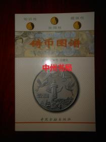 中华人民共和国铸币图谱(1995年一版一印 内页近未阅)