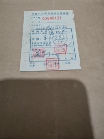 1961羊中国人民银行现金支票存根
