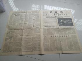 文汇报1958年5月6中共八大二次会议昨天开幕