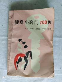 健身小窍门700例