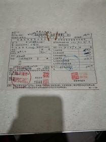1957年中国人民银行借款申请书