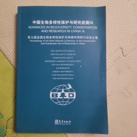 中国生物多样性保护与研究进展. 9