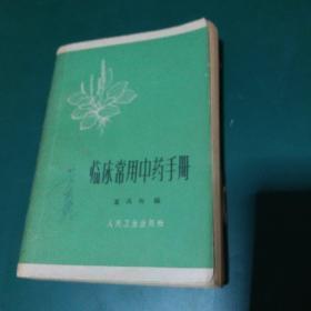 中医老书临床常用中药手册1962年版,有大量中医验方,中医药方,中医偏方,正版珍本品相完好干净无涂画。。