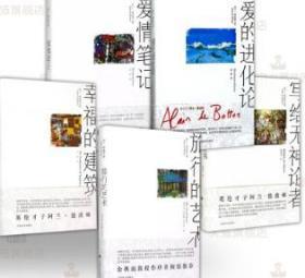 阿兰德波顿生活文集全5册 旅行的艺术+幸福的建筑+爱的进化论+写给无神论者+爱情笔记 现当代文学哲学随笔外国 正版书籍