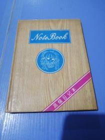 高级日记本