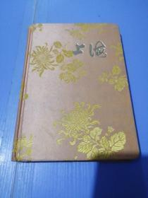 上海笔记本(缎面精装,好党员纪念,未使用)