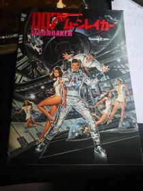 《007之太空城》007 moonraker,日本首映宣传册