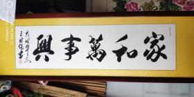 王国强(文化部高级书法家王国强,中国书画家协会副秘书长王国强。):书法:家和万事兴