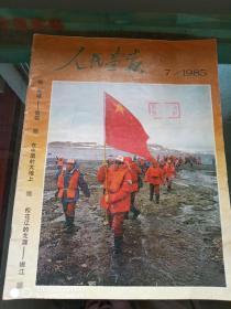 人民画报 1985.7(内缺页)