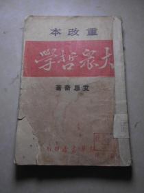 1947年版:大众哲学(重改本)