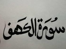古兰经 山洞章 手抄本
