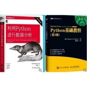 利用Python进行数据分析 第2版 +Python基础教程 3版