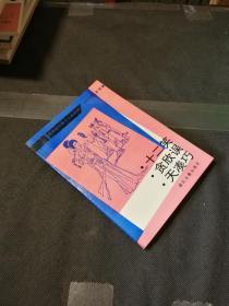 明清孤本稀本小说选刊:十二笑.贪欣误.天凑巧,1993年1版1印,6000册,插图,库存书品好【附当年老发票】