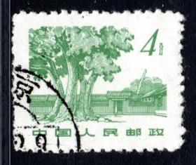 实图 新中国普通邮票 普12 革命圣地4分旧票散票 集邮品收藏普票1