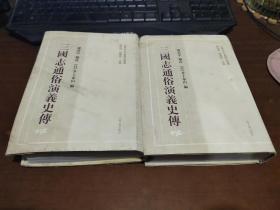 三国志通俗演义史传(全二册)