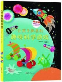 让孩子痴迷的趣味科学游戏