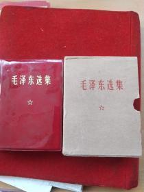 毛泽东选集(一卷本)1971年广西版,有原外盒,品佳