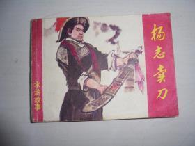 杨志卖刀水浒故事大缺本连环画