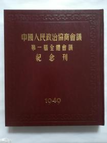 中国人民政治协商会议第一届全体会议纪念刊(1949) 珍贵资料 图文并茂 大开本 共印五千册 一版一印