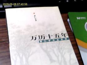 万历十五年【黄仁宇作品】