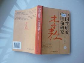 中国命研究 中国性研究 李敖著 中国友谊出版社