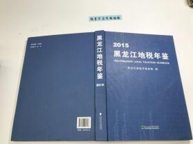 黑龙江地税年鉴 2015