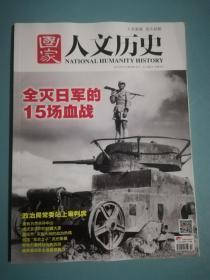 国家人文历史 杂志2015年第2期 1月下全灭日军的15场血战