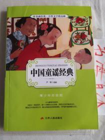 中国童谣经典(青少年彩绘版)/春雨经典中外文学精品廊