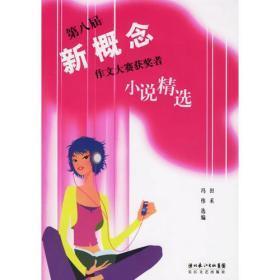 第八届新概念作文大赛获奖者小说精选