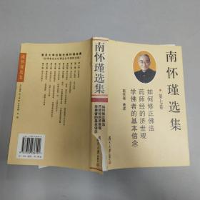 南怀瑾选集[第七卷]如何修正佛法 药师经的济世观 学佛者的基本信念