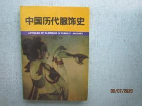 中国历代服饰史