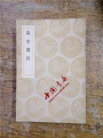 丛书集成初编《益古演段》