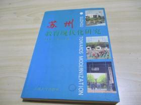 苏州教育现代化研究 1998年苏州大学出版社