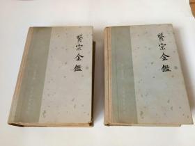 医宗金鉴(上下册,精装本,1963年一版,1964年二印