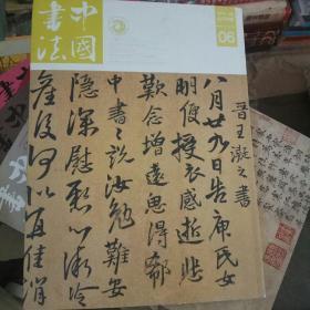 中国书法 王铎临古书法特辑