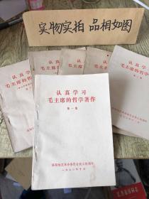 认真学习毛主席的哲学著作1、2、5、6、7、10