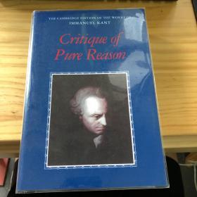 Critique of Pure Reason 纯粹理性批判 Cambridge权威译本