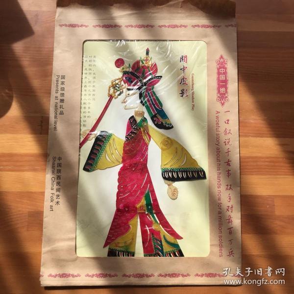 中国一绝/关中皮影:唐僧·国家级非物质文化遗产·中国陕西民间艺术瑰宝