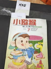 小猕猴 智力画刊 2000年7月1期  总第156期