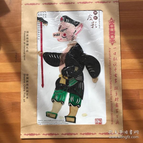 中国一绝/关中皮影:猪八戒·国家级非物质文化遗产·中国陕西民间艺术瑰宝
