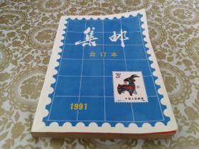 集邮1991(合订本)