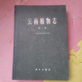 云南植物志 第一卷