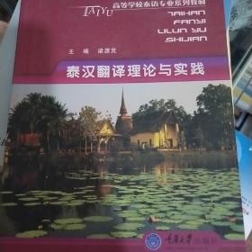 高等学校泰语专业系列教材:泰汉翻译理论与实践