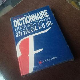 新法汉词典(修订本,精装带塑封)