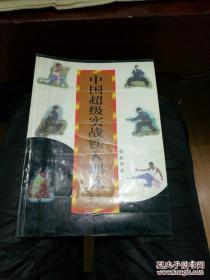 中国超级实战铁人训练自学教程