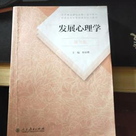 发展心理学 第三版  正版九成新 粗略检查无笔记